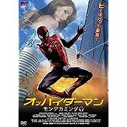 オッパイダーマン / モンデカミング [DVD]