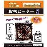 ユアサ こたつ用 取替えヒーター 手元コントロール YKH-600E