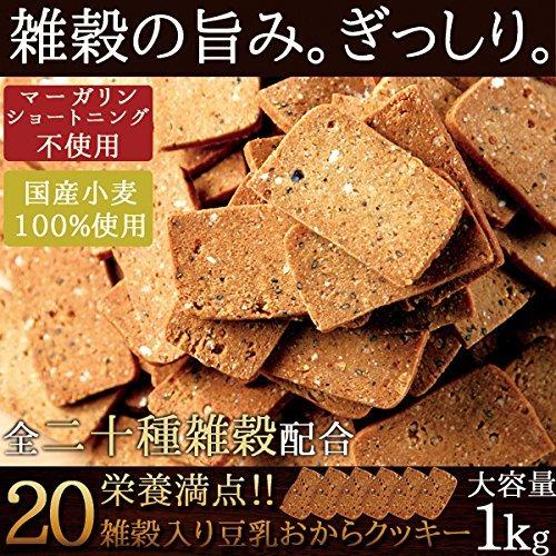 天然生活 ナチュラルマルシェ『20雑穀入り豆乳おからクッキー』