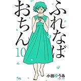 ふれなばおちん 10 (オフィスユーコミックス)
