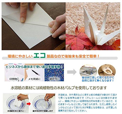 水に溶ける折り紙 186×186mm 白 100枚(50枚入×2個) シークレットエコペーパー BasicClass
