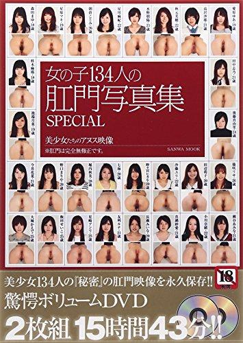 女の子134人の肛門写真集SPECIAL (SANWA MOOK) thumbnail