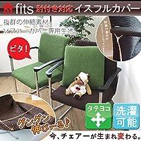 肘付き対応 椅子カバー アンバーブラウン イスカバー イスフル チェアカバー ストレッチ 伸縮 洗える fits 2way フィット