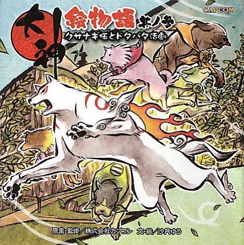 大神絵物語〈其ノ3〉クサナギ伍とドタバタ活劇 (カプコンオフィシャルブックス)の詳細を見る