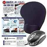 メディアカバーマーケット NEC LAVIE Hybrid ZERO HZ750/DAB [13.3インチ(2560x1440)]機種用 【マウス と リストレスト付きマウスパッ..