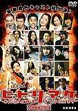 ヒトリマケ [DVD]