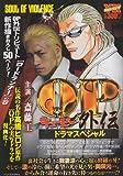 QP外伝ドラマスペシャル ロードランナーの巻 (ヤングキングベスト廉価版コミック)