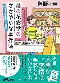 菜の花食堂のささやかな事件簿 金柑はひそやかに香る (だいわ文庫 I 313-3)