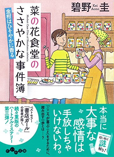 菜の花食堂のささやかな事件簿 金柑はひそやかに香る (だいわ文庫)の詳細を見る