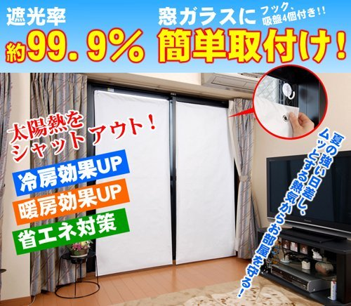 ■正規品■『遮光率約99.9%簡単取り付けで省エネ対策!』アルミ断熱・遮光カーテン◆2枚組◆