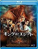 キング・オブ・エジプト[Blu-ray/ブルーレイ]