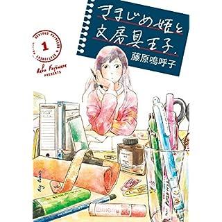 きまじめ姫と文房具王子(1) (ビッグコミックス)