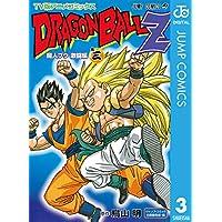 ドラゴンボールZ アニメコミックス 魔人ブウ激闘編 巻三 (ジャンプコミックスDIGITAL)