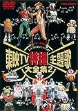 東映TV特撮主題歌大全集 Vol.2 [DVD]/