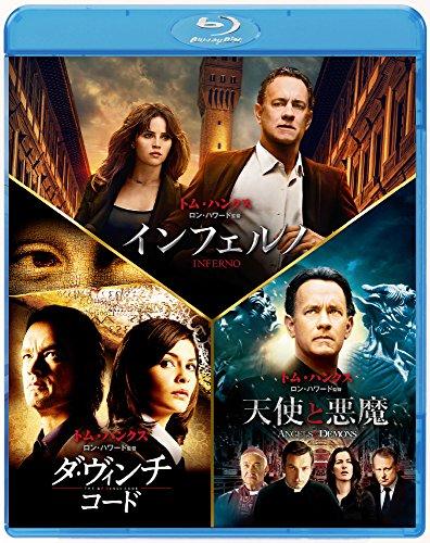 インフェルノ/ロバート・ラングドン ブルーレイ トリロジー・パッ...[Blu-ray/ブルーレイ]
