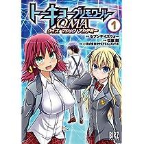 トーキョーグリモワールQMA  (1) (バーズコミックス)