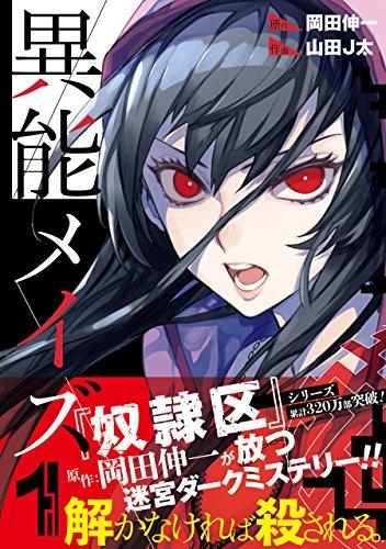 異能メイズ 1巻 (デジタル版ガンガンコミックス)
