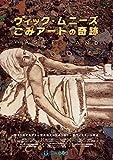 ヴィック・ムニーズ/ごみアートの奇跡 [DVD]