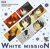 スカーレッドライダーゼクス ドラマCD9「ホワイト・ミッション」