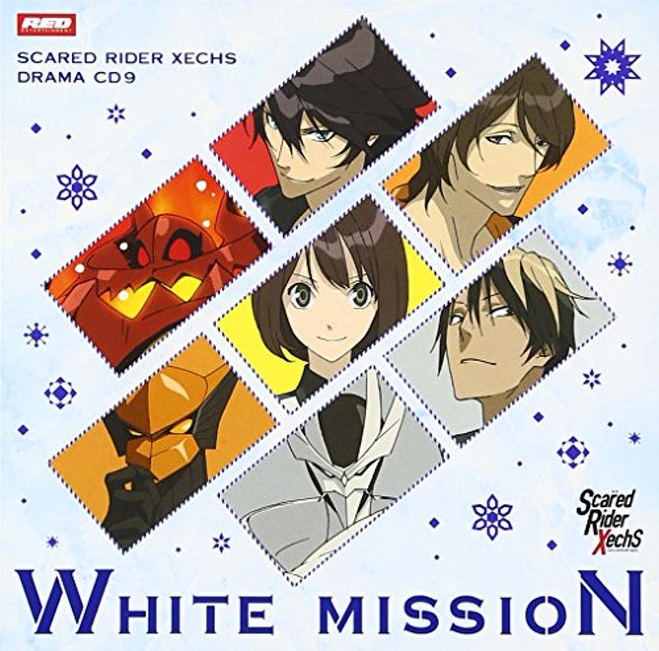 旅里親知らせるスカーレッドライダーゼクス ドラマCD9「ホワイト?ミッション」