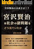 宮沢賢治は社会の諸問題をどう見ていたか