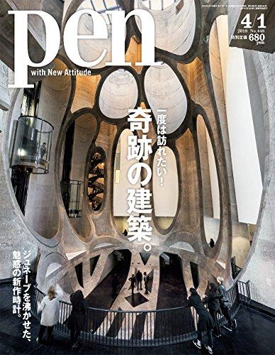 Pen(ペン) 2018年 4/1 号[一度は訪れたい! 奇跡の建築。]