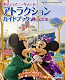 東京ディズニーリゾート アトラクションガイドブック 2015-2016 (My Tokyo Disney Resort)
