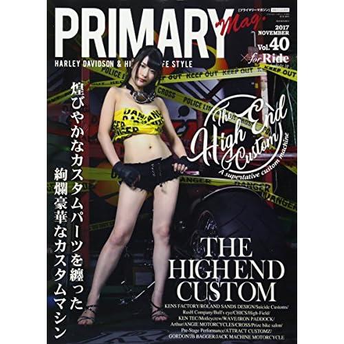 Primary(プライマリー) 2017年 11 月号 [雑誌]