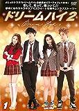 海外ドラマ Dream High 2 (全16話) ドリームハイ2 無料視聴