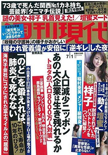 週刊現代 2017年 7/1 号 [雑誌]