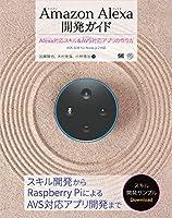 Amazon Alexa開発ガイド Alexa対応スキル&AVS対応アプリの作り方