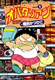 オバタリアン(1) (バンブーコミックス 4コマセレクション)