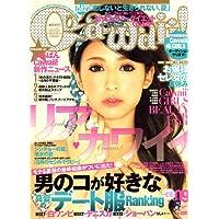 Cawaii ! (カワイイ) 2007年 09月号 [雑誌]