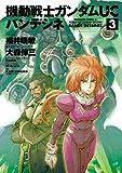 機動戦士ガンダムUC バンデシネ(3) (角川コミックス・エース)