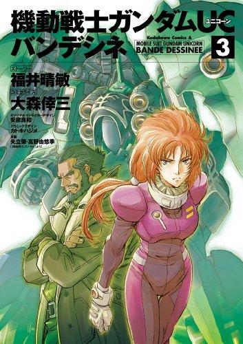 機動戦士ガンダムUC バンデシネ(3) (角川コミックス・エース)の詳細を見る