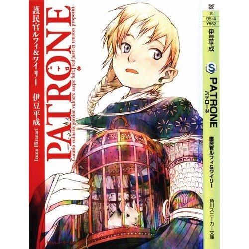 PATRONE―護民官ルフィ&ワイリー (角川スニーカー文庫)の詳細を見る