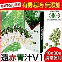 遠赤青汁V1 (10粒×30分包)