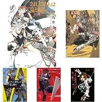 されど罪人は竜と踊る Dances with the Dragons 1-20巻セット