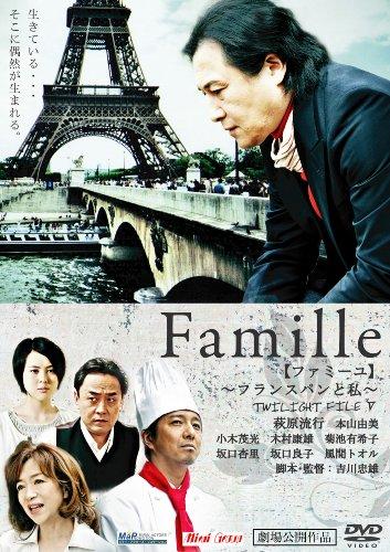 映画 Famille【ファミーユ】 ~...