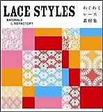 LACE STYLES ~わくわくレース素材集(DVD付)