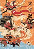 太平記 ビギナーズ・クラシックス 日本の古典 (角川ソフィア文庫)