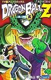 ドラゴンボールZ人造人間編 巻5―TV版アニメコミックス (ジャンプコミックス)