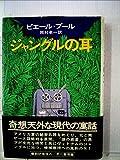 ジャングルの耳 (1977年) (Hayakawa novels)