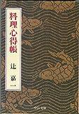 料理心得帳 (1982年) (中公文庫)
