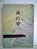湖の琴 (1968年) (角川文庫)