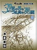 双塔の谷の気高き死闘 (サムライ伝 第二部 シモン編)(5) (文力スペシャル)