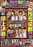 パチスロ実戦術&必勝ガイド BATTLEプレミアムBOX vol.3 (<DVD>)