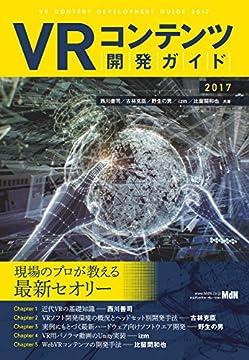 VRコンテンツ開発ガイド 2017 の書影