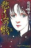 悲しみの骸(5) (ジュールコミックス)