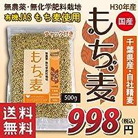 国産 有機JASもち麦使用 自社精麦もち麦 千葉県産100% 500g 脱酸素剤入りで新鮮なままお届け! チャック付で保存に便利!